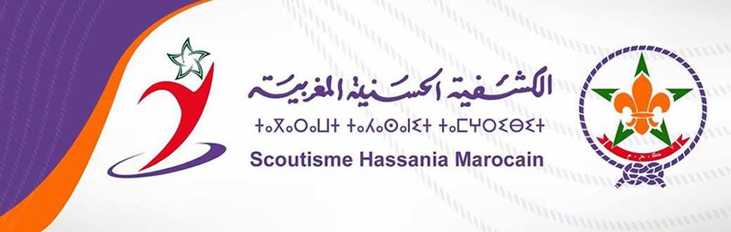 الكشفية الحسنية المغربية